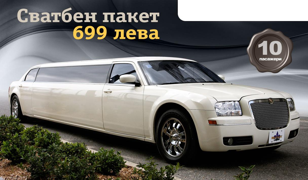 лимузини под наем във Варна и Бургас